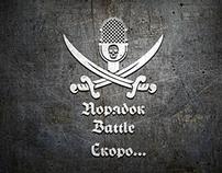 Порядок батл / Poryadok battle