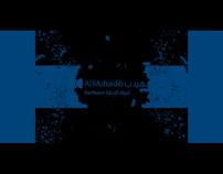 Al Muhaidib Hardware Interactive PDF Brochure