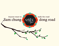 Samchung-dong road_brochure
