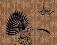 Calligraphy - Nastaliq Script