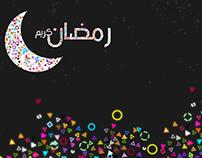 رمضان..كريم