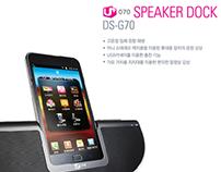LG U+ speaker dock