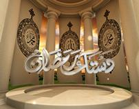 Dastak-e-Ramadan