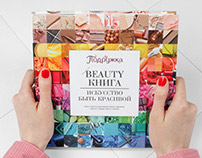 Beauty книга