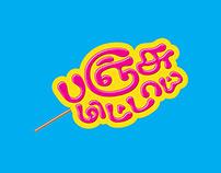 Panju Mittai - Tamil Typography