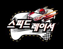무한도전.Infinity Challenge.스피드레이서.Speed Racer