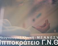 Νεογνολογική Κλινική - Μ.Ε.Ν.Ν Ε.Σ.Υ Ιπποκρατείου Γ.Ν.Θ