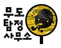 무한도전.Infinite Challenge.무도탐정사무소.A Mudo Detective Agency