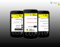 Palestine Yellow Page Directory- Android App