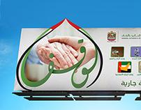 Waqf Campaign