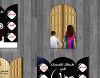 مشروع طريقك للاحسان في شهر رمضان 2014