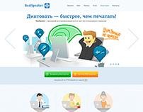 Realspeaker site