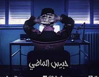 قصص رعب مع خيري - حبيس الماضي -Official artwork