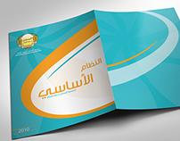 النظام الاساسي لجمعية السنابل الخيرية Booklet