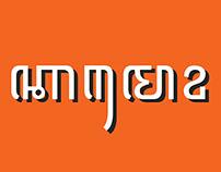 Javanese font: Kamo