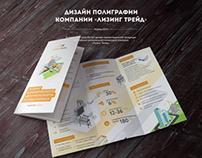 Дизайн полиграфии лизинговой компании
