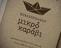 Mikro Karavi | Μικρό Καράβι