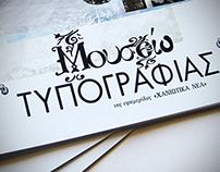 TYPOGRAPHY MUSEUM CHANIA | ΜΟΥΣΕΙΟ ΤΥΠΟΓΡΑΦΙΑΣ ΧΑΝΙΑ