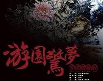 Multimedia drama Peony Pavilion