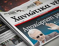 Haniotika nea | Χανιώτικα νέα