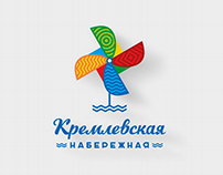Кремлевская набережная. Territorial branding.