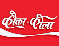 Coca Cola Hindi Version