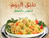 Indomie (Ramadan press ad)