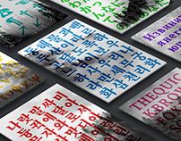 JoonMyungjo font
