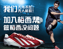 messi team for weibo