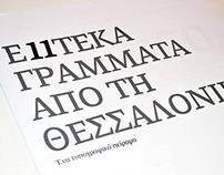 Ε11ΤΕΚΑ ΓΡΑΜΜΑΤΑ ΑΠΟ ΤΗ ΘΕΣΣΑΛΟΝΙΚΗ