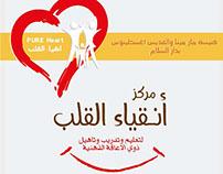Flyer Pure Heart Center