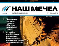 НАШ МЕЧЕЛ #2(31) / 2014
