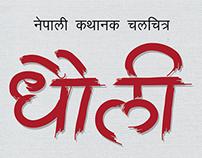 Publicity Design 'Dhauli'