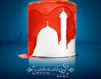 Ramadan Kareem (Color Up Your Life)