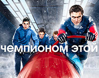 ADIDAS OLYMPIC GAMES CAMPAIGN