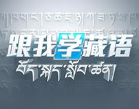 我爱学藏语 片头