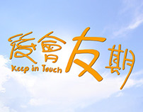 Keep In touch 後會友期
