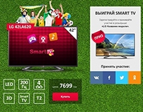 Allo.ua, Landing page для конкурса к ЧМ2014 по футболу
