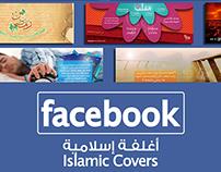 أغلفة فيس بوك اسلامية | Facebook Islamic Covers