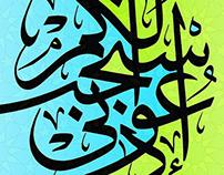 Pray to Allah   أدعُ الله