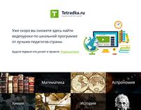 Tetradka.ru landing
