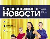 КОРПОРАТИВНЫЕ НОВОСТИ #6(90) / 2012