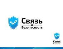 Связь и Безопасность (Communication & Security)