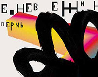 Peter Bankov's posters for Perm Theatre-Theatre