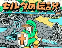 Forgotten Worlds - Nintendo Zine