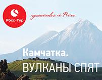 LP Amazing Kamchatka