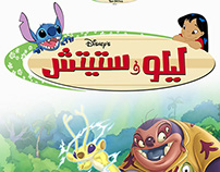 Disney series arabic logos