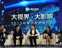 2013腾讯视频推介会