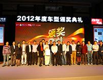 2012腾讯汽车年度颁奖