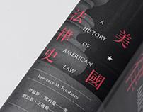 美國法律史